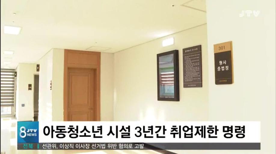 [19.12.12 JTV] 봉침목사... 항소심서 집행유예3.jpg