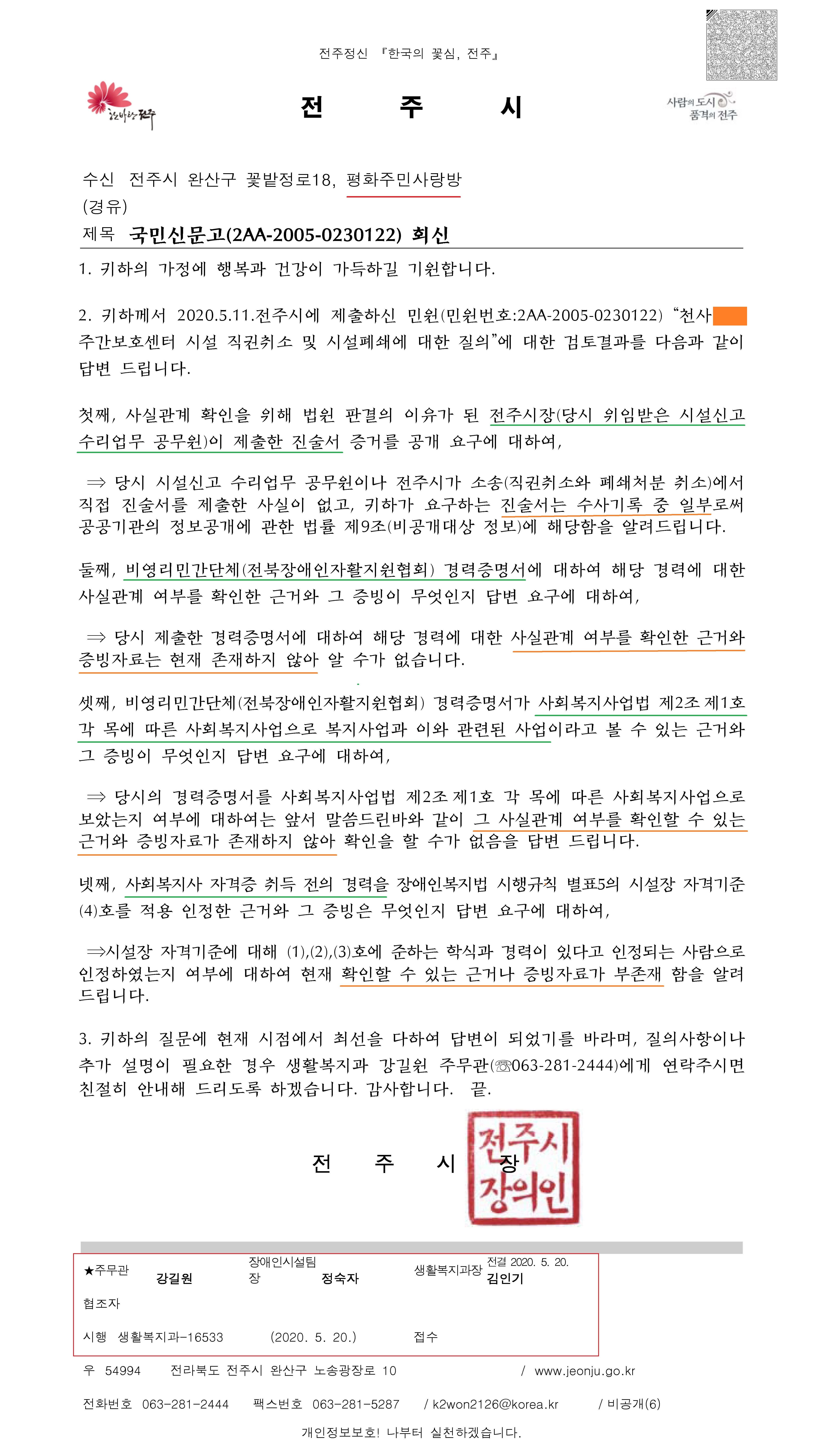 전주시 생활복지과-16533(2020.05.20)호_시설설치신고-현지출장 확인결과 보고서.jpg