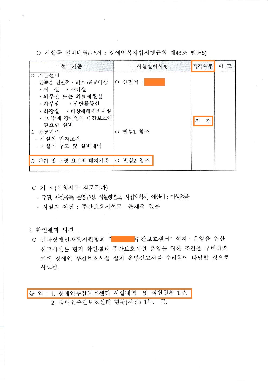 전주시 생활복지과-46609(2011.02.17)호_장애인지역사회재활시설설치신고-현지출장 확인결과 보고서_페이지_4.jpg