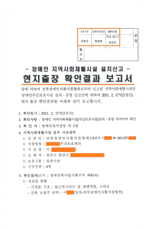전주시 생활복지과-46609(2011.02.17)호_장애인지역사회재활시설설치신고-현지출장 확인결과 보고서_페이지_3.jpg
