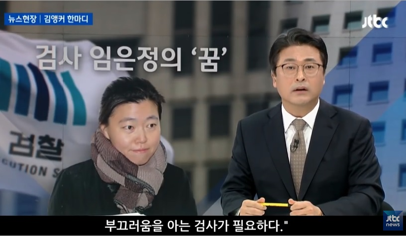 [18.2.6 JTBC] 검사 임은정의 꿈_부끄러움을 아는 검사가 필요하다.jpg