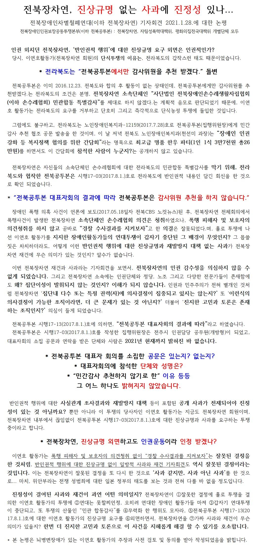 21.1.28_(논평)전북장차연 재건 선포식 및 사과 기자회견.jpg