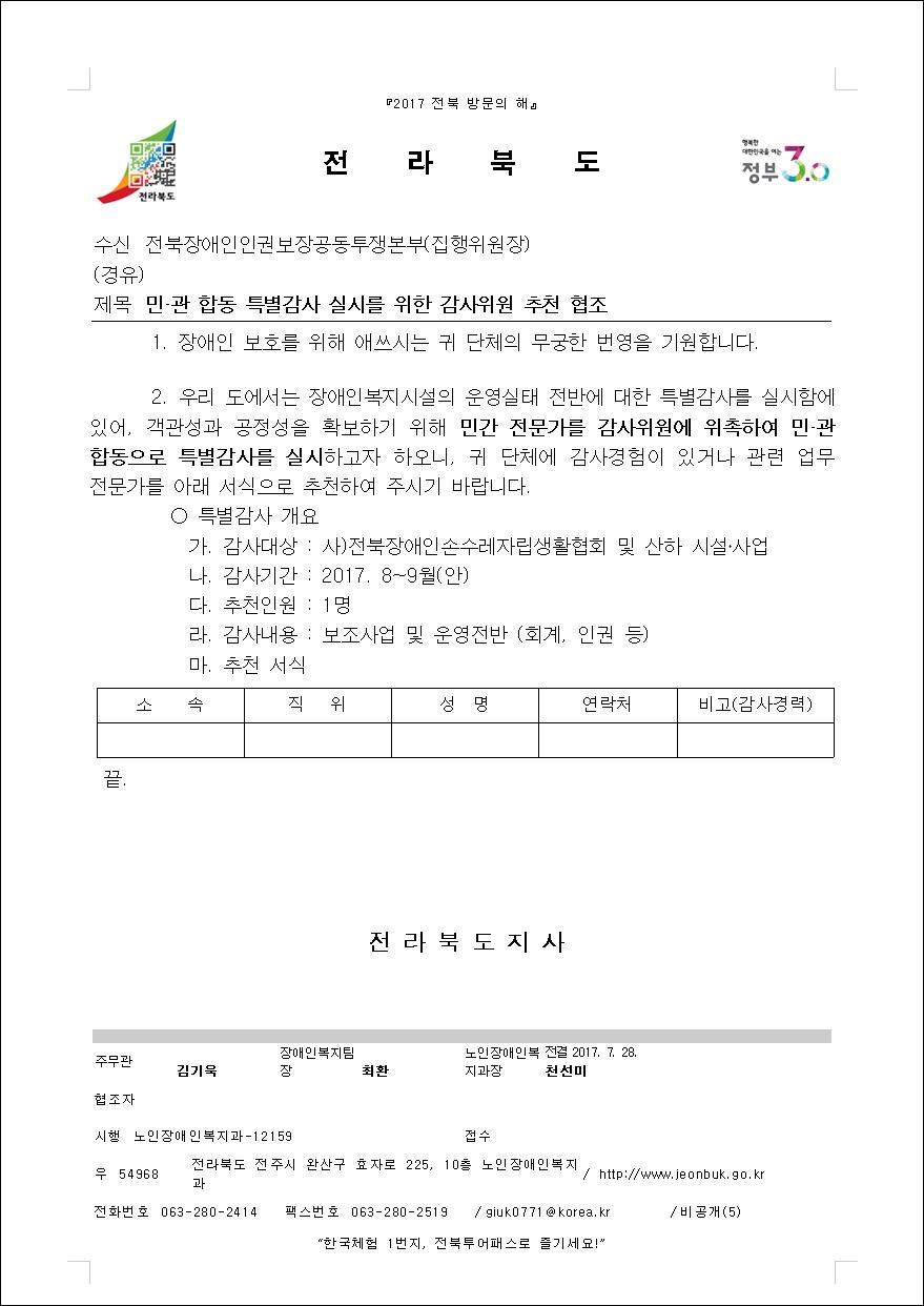 17.7.28_전북도장애인복지과-12159.jpg
