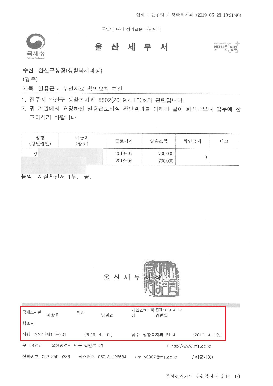 울산세무서 발송 회신(수신 전주시 완산구청장)_수정.jpg