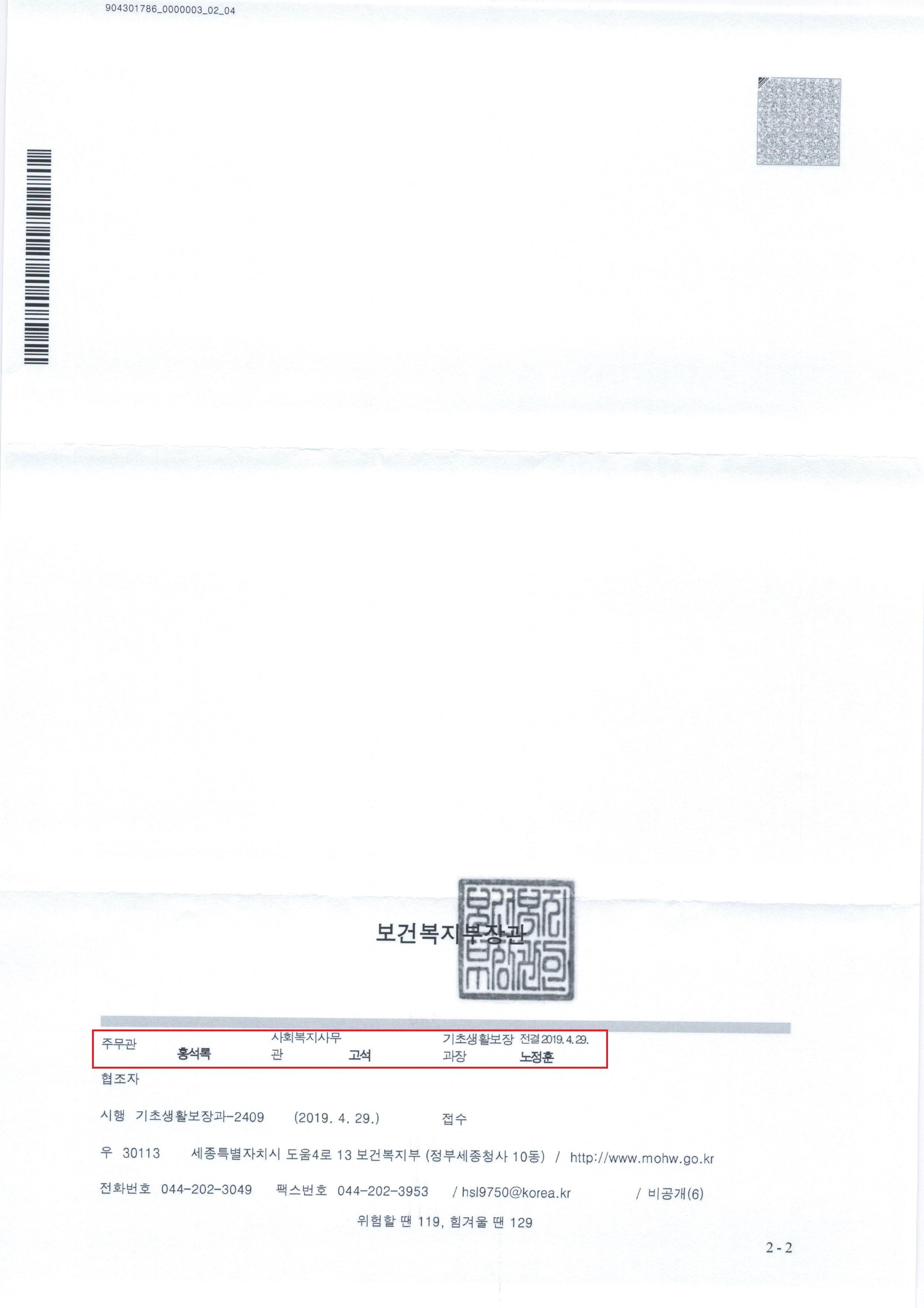 보건복지부 기초생활보장과-2409(2019.4.29)호_생계급여삭감부당답변2_수정.jpg