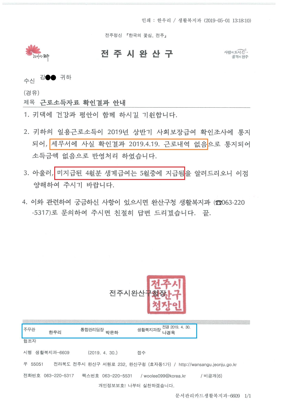 전주시 완산구청 생활복지과-6609(2019.4.30)_근로소득 확인결과 안내_수정.jpg