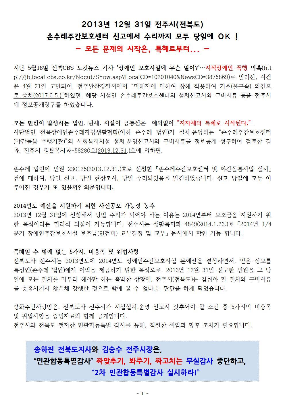 2013년 12월 31일 전주시(전북도), 손수레주간보호센터 신고에서 수리까지 모두 당일에 OK001.jpg