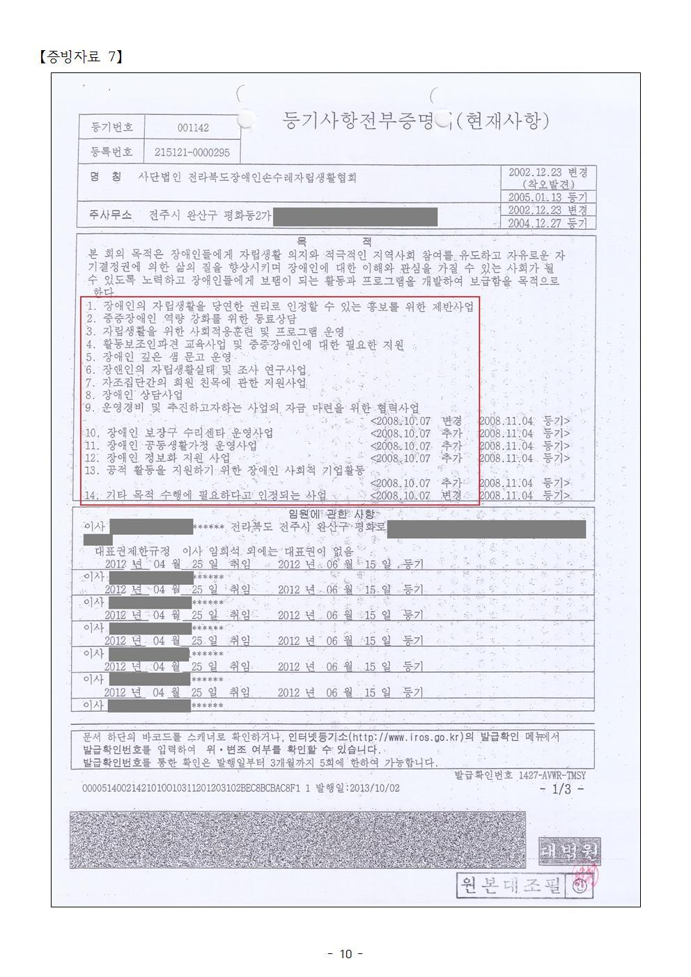 2013년 12월 31일 전주시(전북도), 손수레주간보호센터 신고에서 수리까지 모두 당일에 OK010.jpg