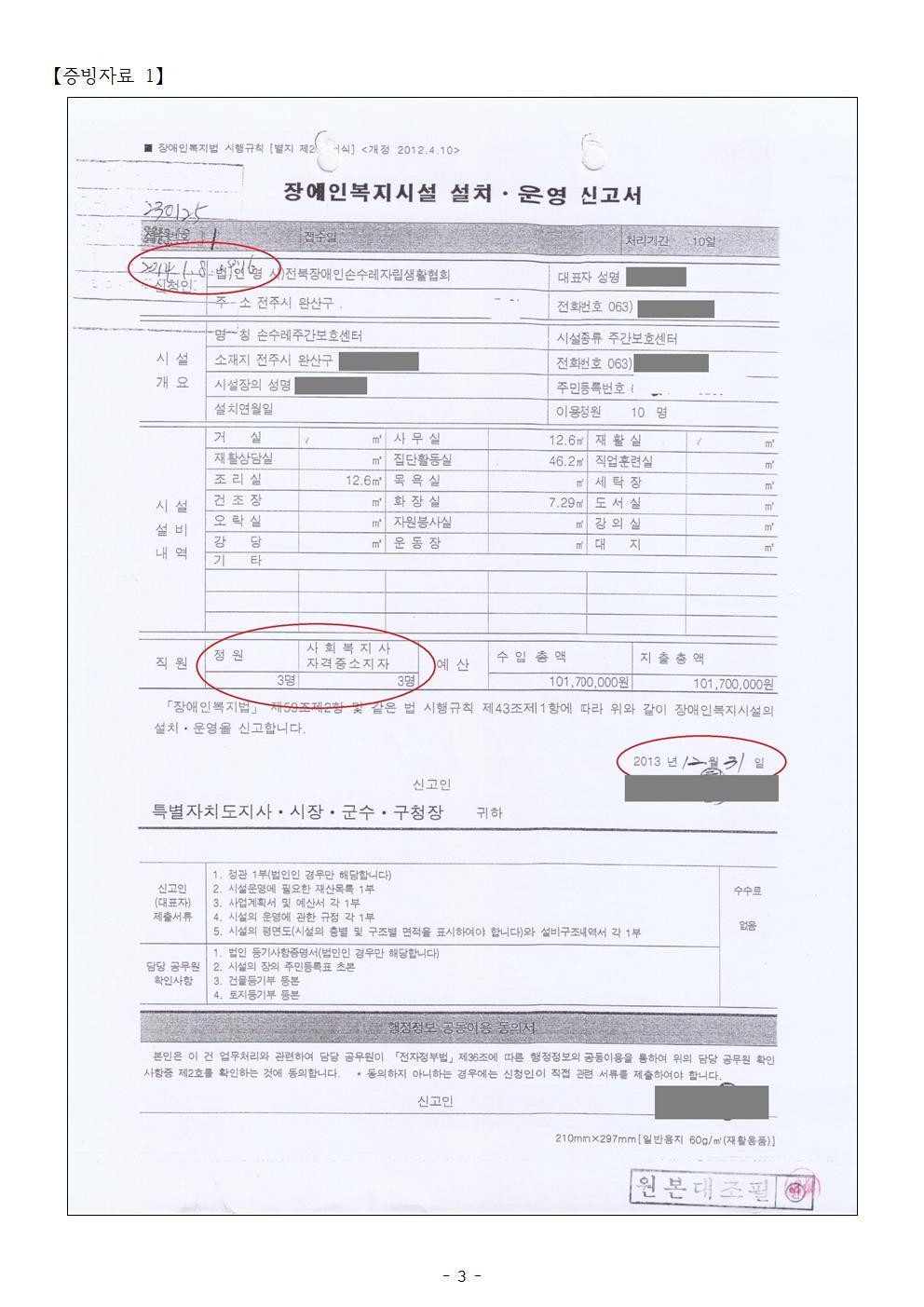 2013년 12월 31일 전주시(전북도), 손수레주간보호센터 신고에서 수리까지 모두 당일에 OK003.jpg