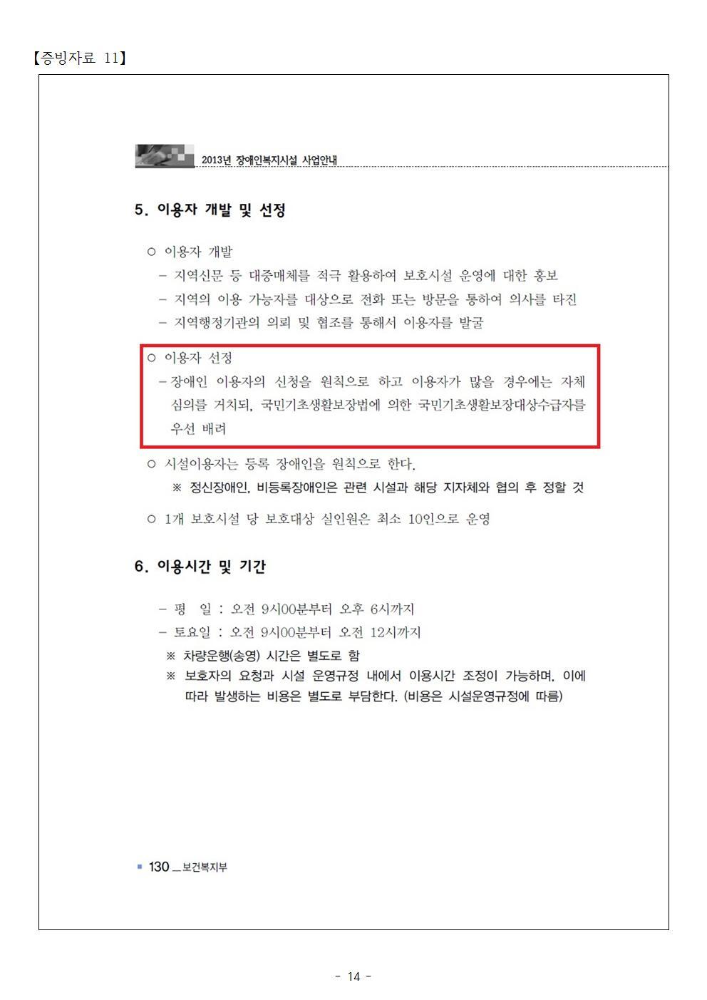 2013년 12월 31일 전주시(전북도), 손수레주간보호센터 신고에서 수리까지 모두 당일에 OK014.jpg
