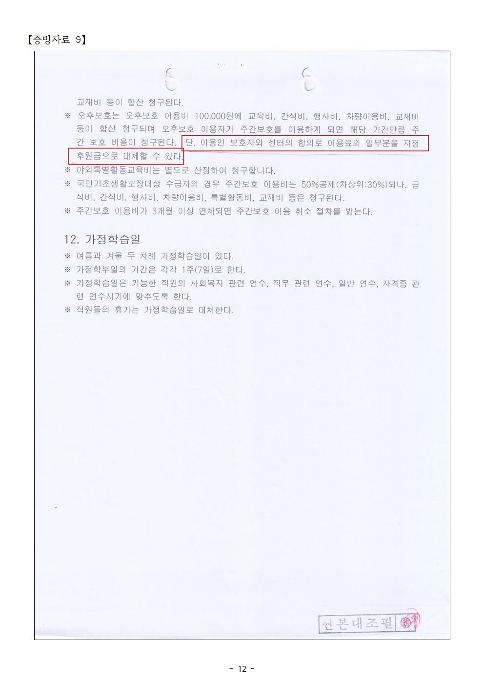 2013년 12월 31일 전주시(전북도), 손수레주간보호센터 신고에서 수리까지 모두 당일에 OK012.jpg