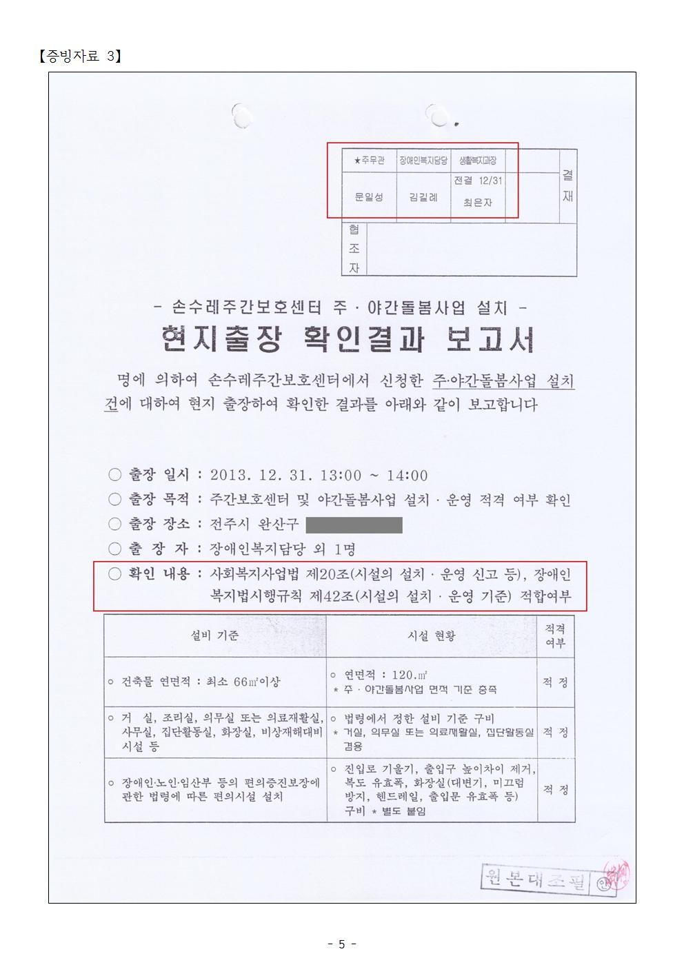 2013년 12월 31일 전주시(전북도), 손수레주간보호센터 신고에서 수리까지 모두 당일에 OK005.jpg