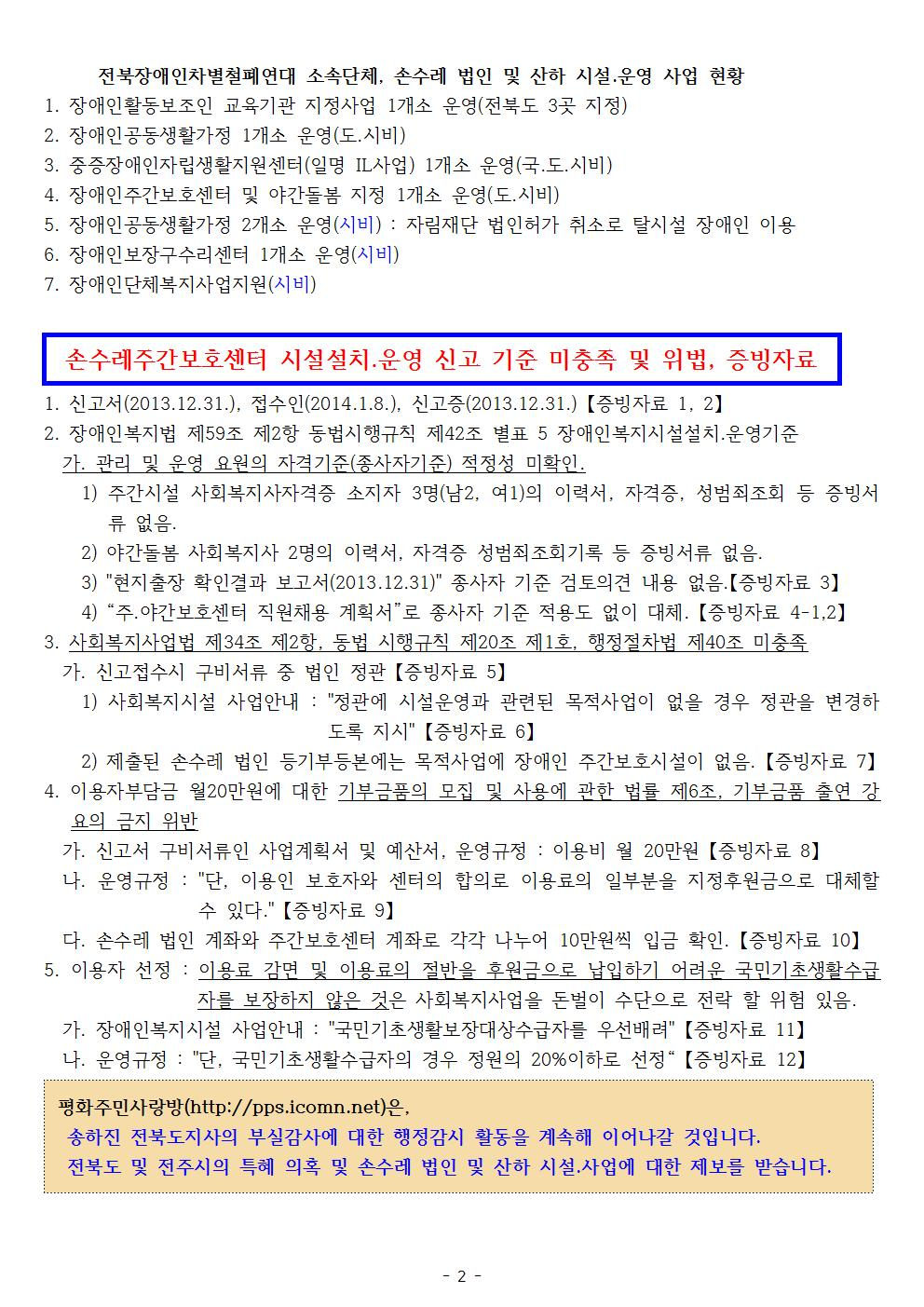 2013년 12월 31일 전주시(전북도), 손수레주간보호센터 신고에서 수리까지 모두 당일에 OK002.jpg