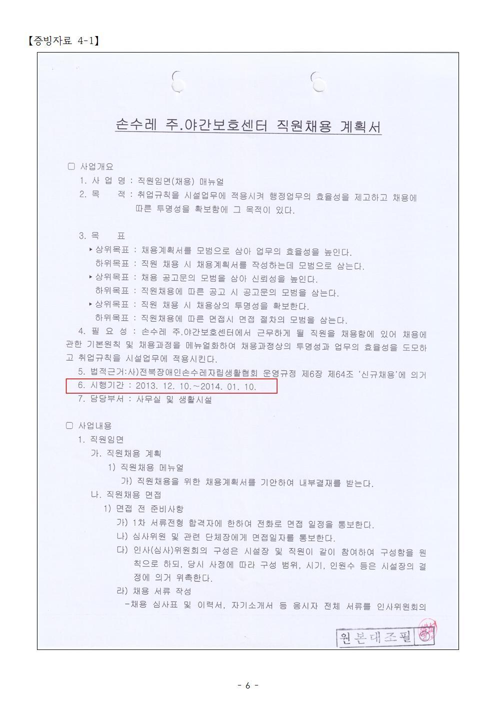 2013년 12월 31일 전주시(전북도), 손수레주간보호센터 신고에서 수리까지 모두 당일에 OK006.jpg