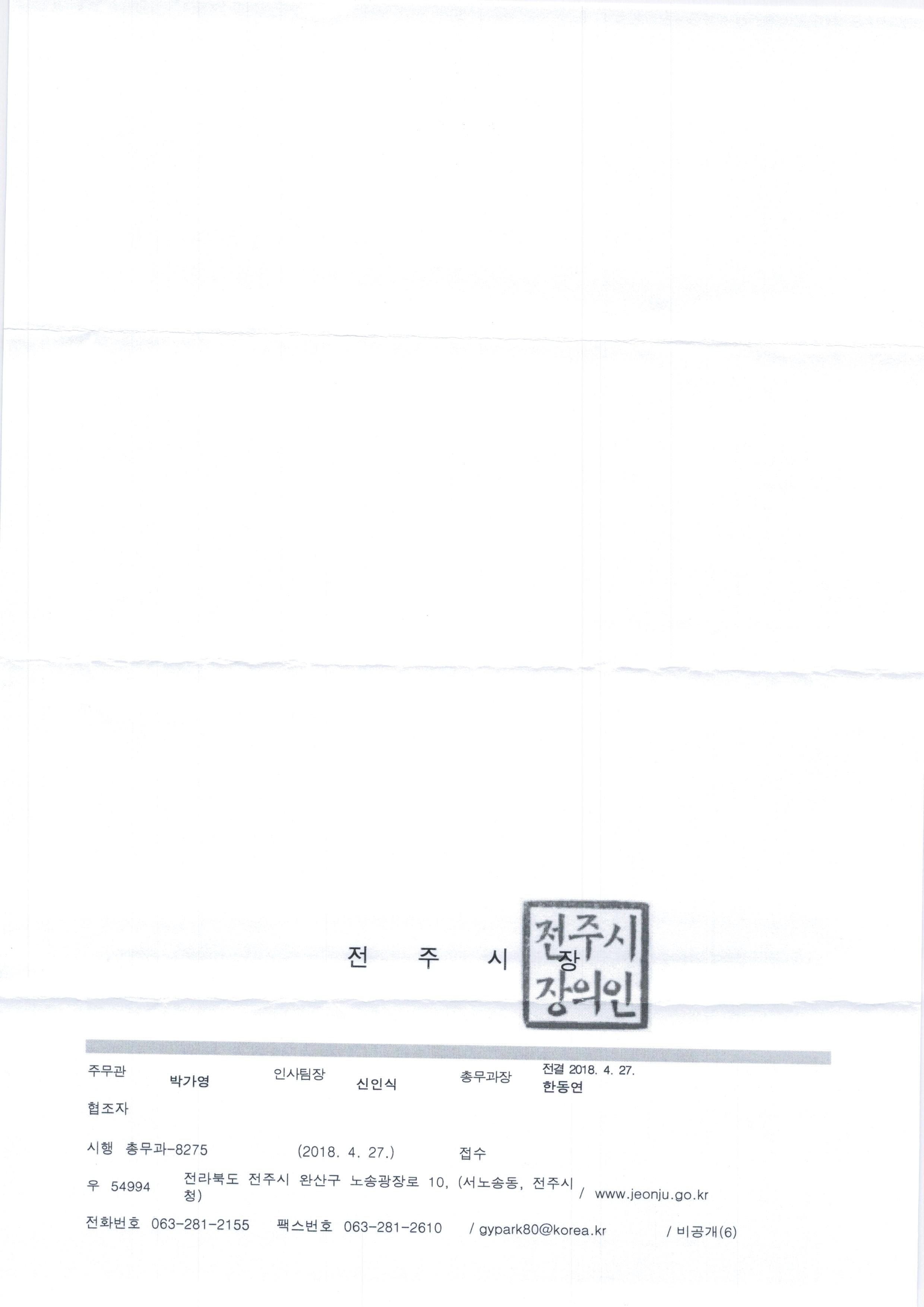 전주시 총무과-8275(18.4.27) 전주시장 선거후보등록시_(2).jpg