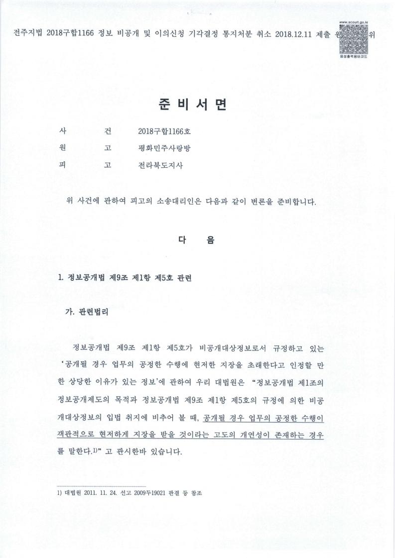 18.12.12_전북도 준비서면(손수레 감사결과 비공개 소송-2018구합1166호).pdf_page_1.jpg