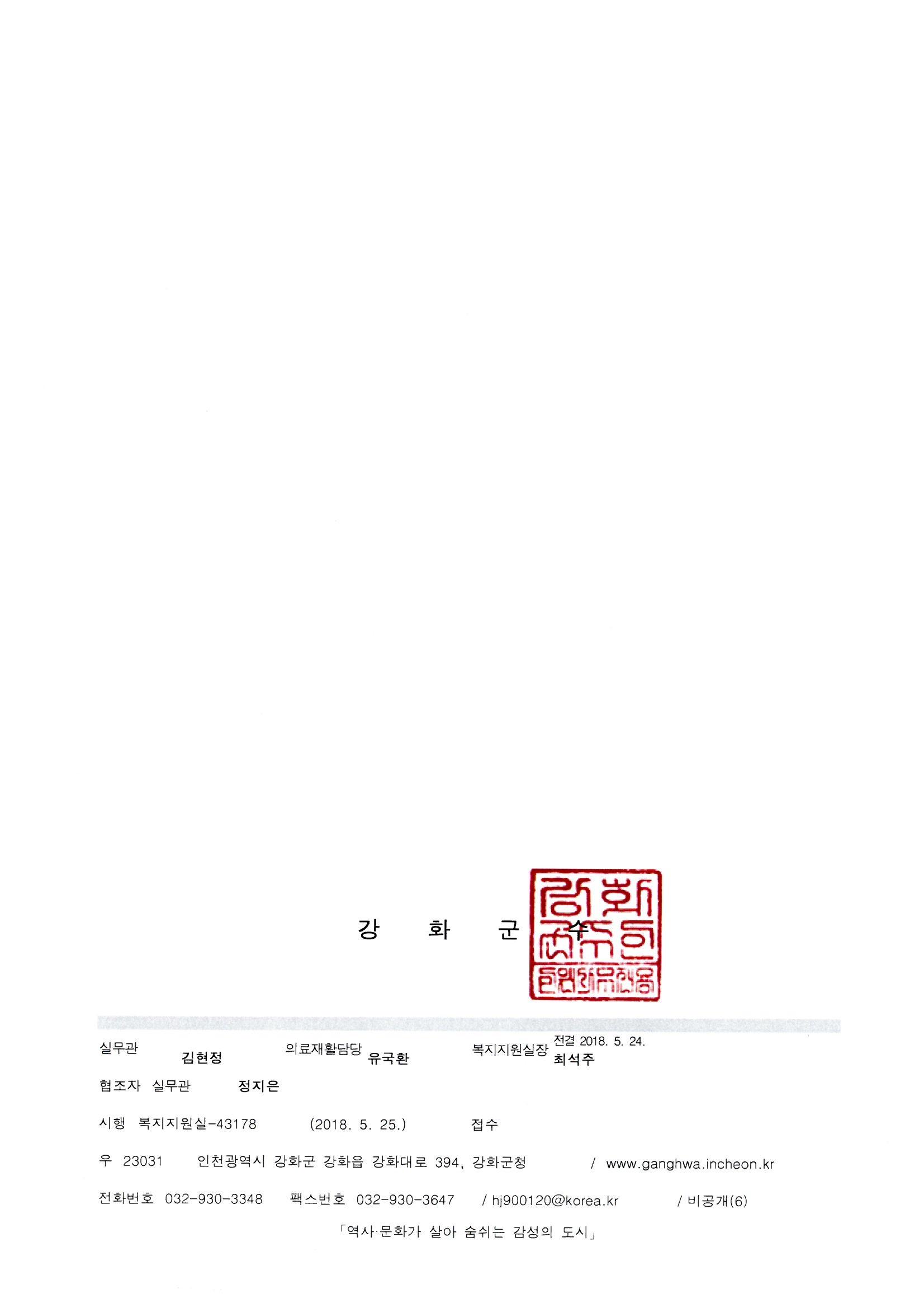 수정_기초생활보장 부적합 결정 안내_강화군 공문_복지지원실-43178(2018.5.25)_2.jpg