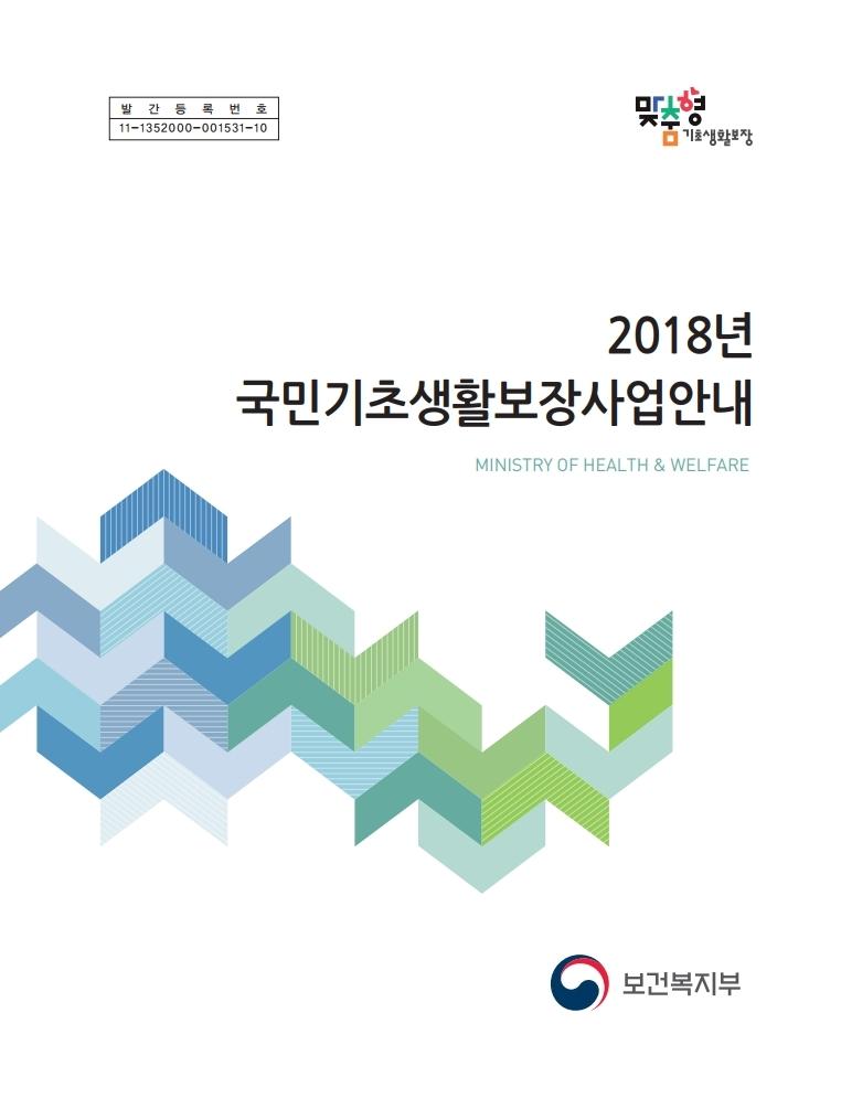 2018년_국기초사업안내(표지).jpg