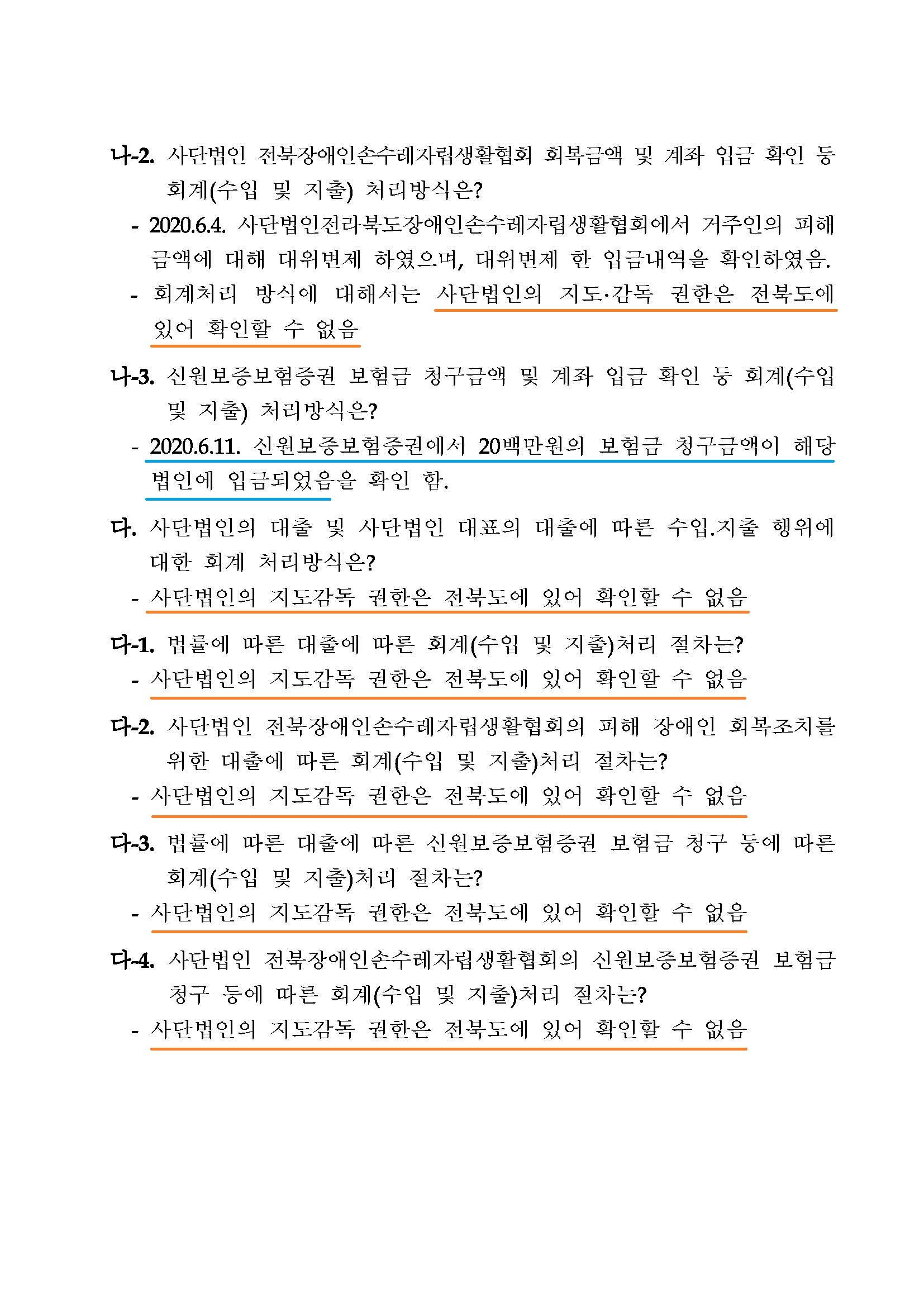 전주시 생활복지과-22170(2020.7.14)호-전주시 손수레3호 체험홈 절도사건 관련 질의 회신(답변자료)_페이지_3.jpg