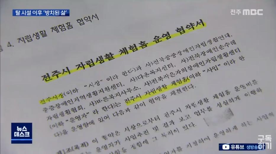 [20.7.26 전주MBC] 자림원-전주시-손수레 체험홈, 장애인 탈시설 이후에 방치...7.jpg