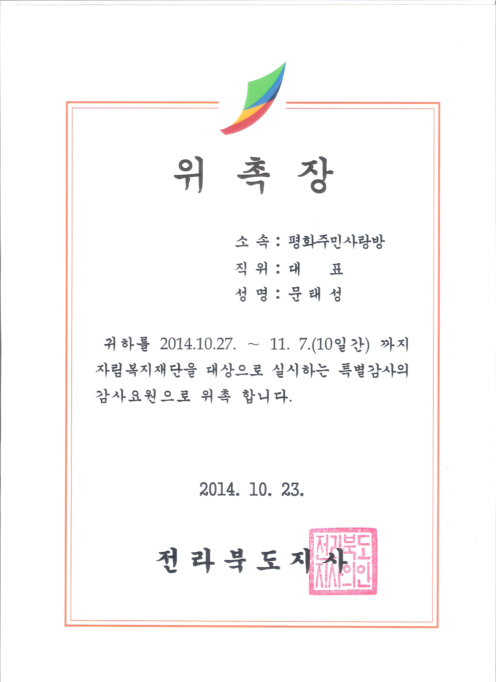 14.10.23_위촉장(자림복지재단 특별감사).jpg
