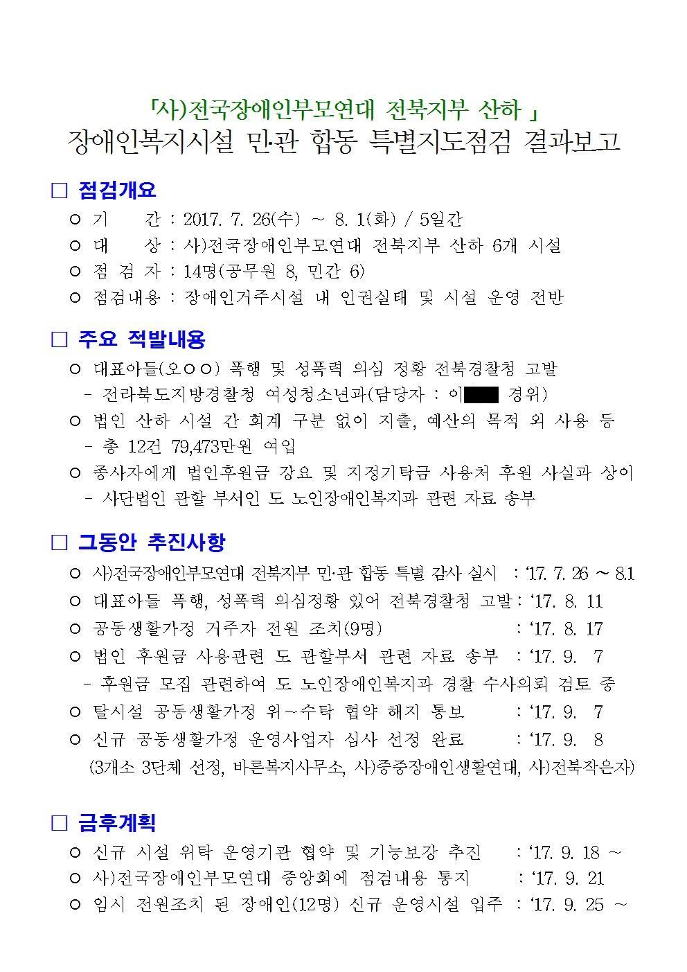 전주시 생활복지과-40370(2017.09.18)_부모연대 전북지부 지도감독결과보고서001.jpg