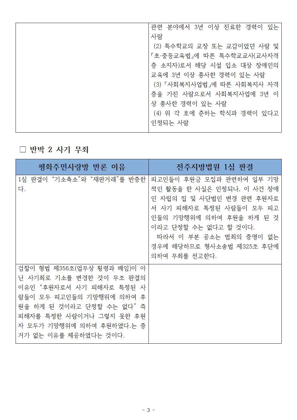 """[논평] 전주 봉침게이트, 1심 판결이 """"기소축소""""와 """"재판거래""""를 반증한다004003.jpg"""
