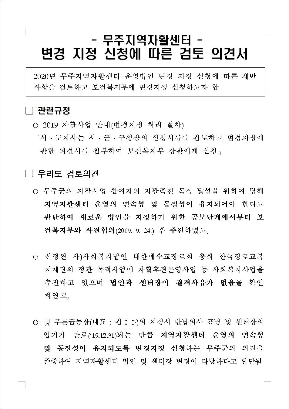 20.2.3_웹뉴스레터_무주지역자활센터4.jpg