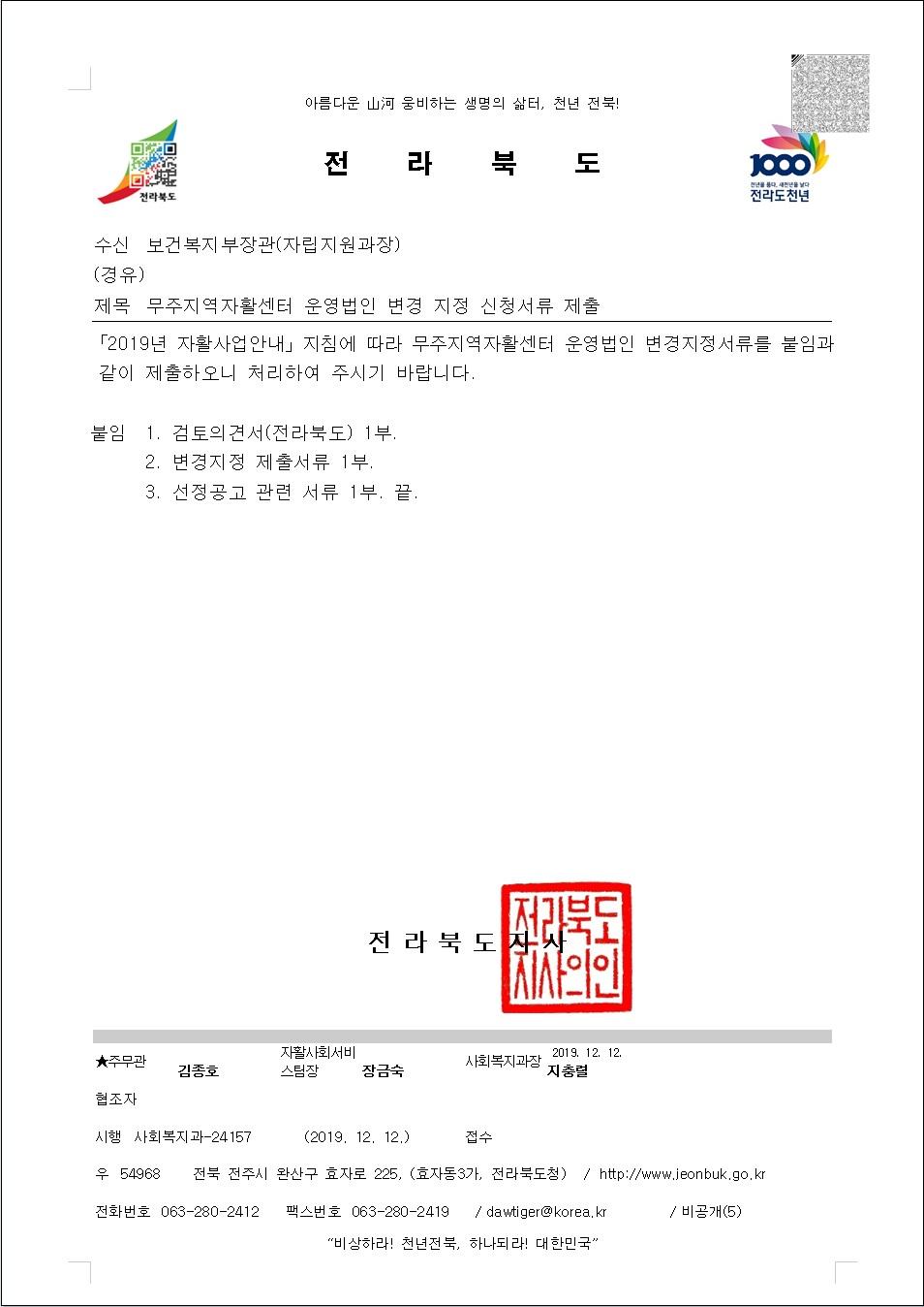 20.2.3_웹뉴스레터_무주지역자활센터3.jpg