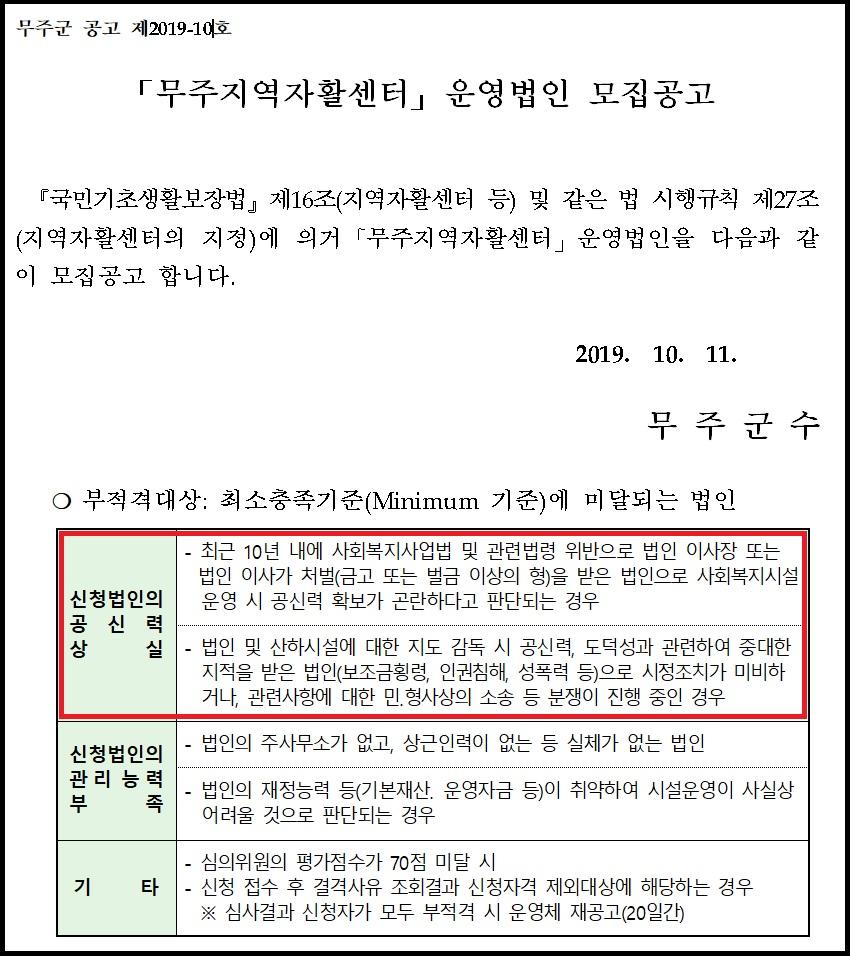 20.2.3_웹뉴스레터_무주지역자활센터6.jpg