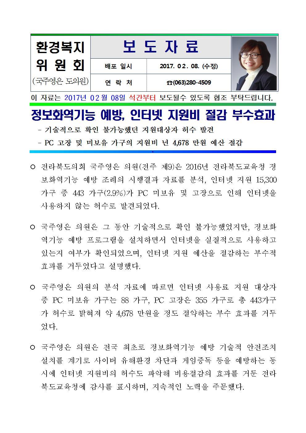 20170208_보도자료_전북_17_02_08_정보화역기능예방001001.jpg