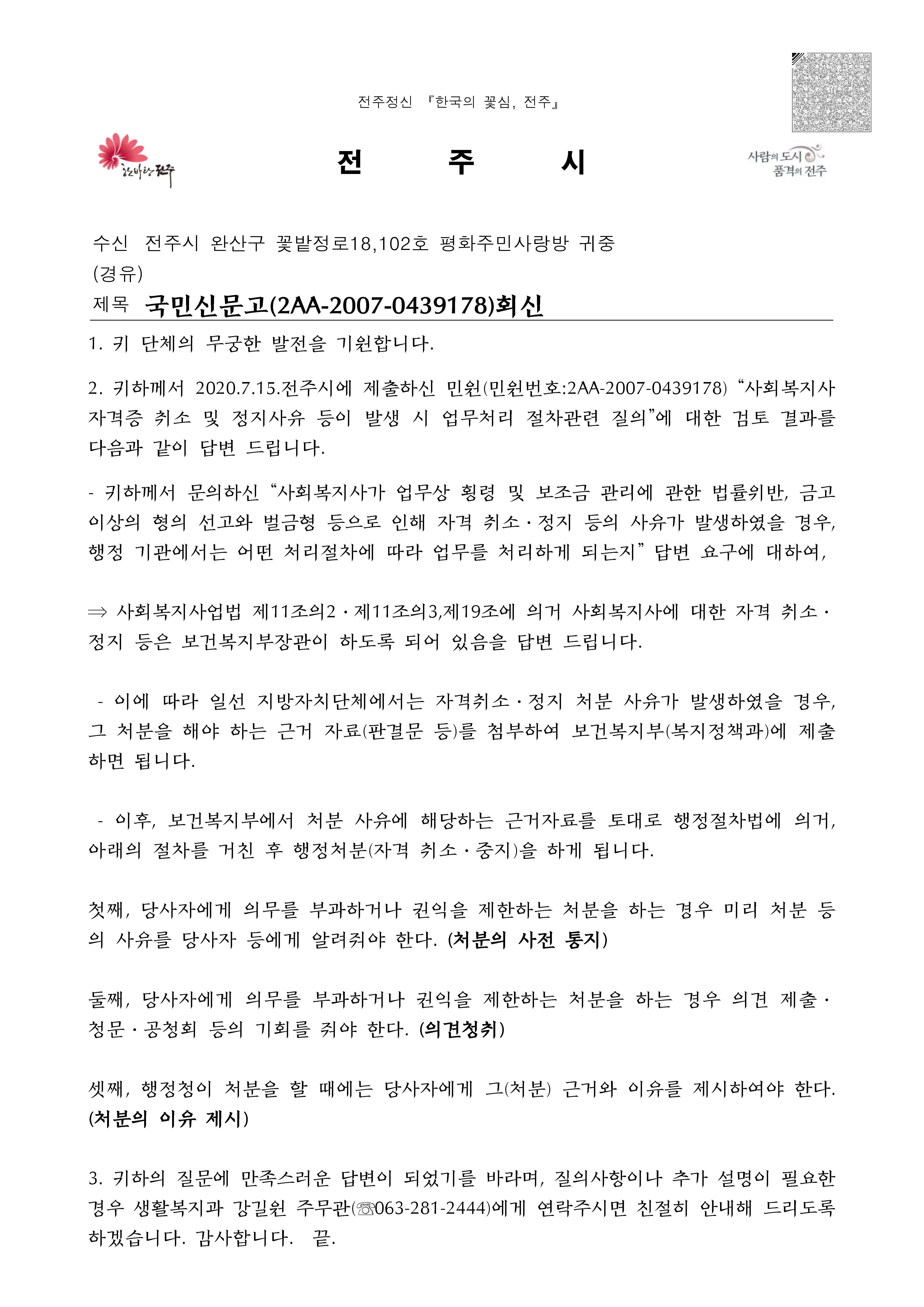 전주시 생활복지과-23713(2020.7.29)호_사회복지사 자격 취소.정지 절차 안내_페이지_1.jpg
