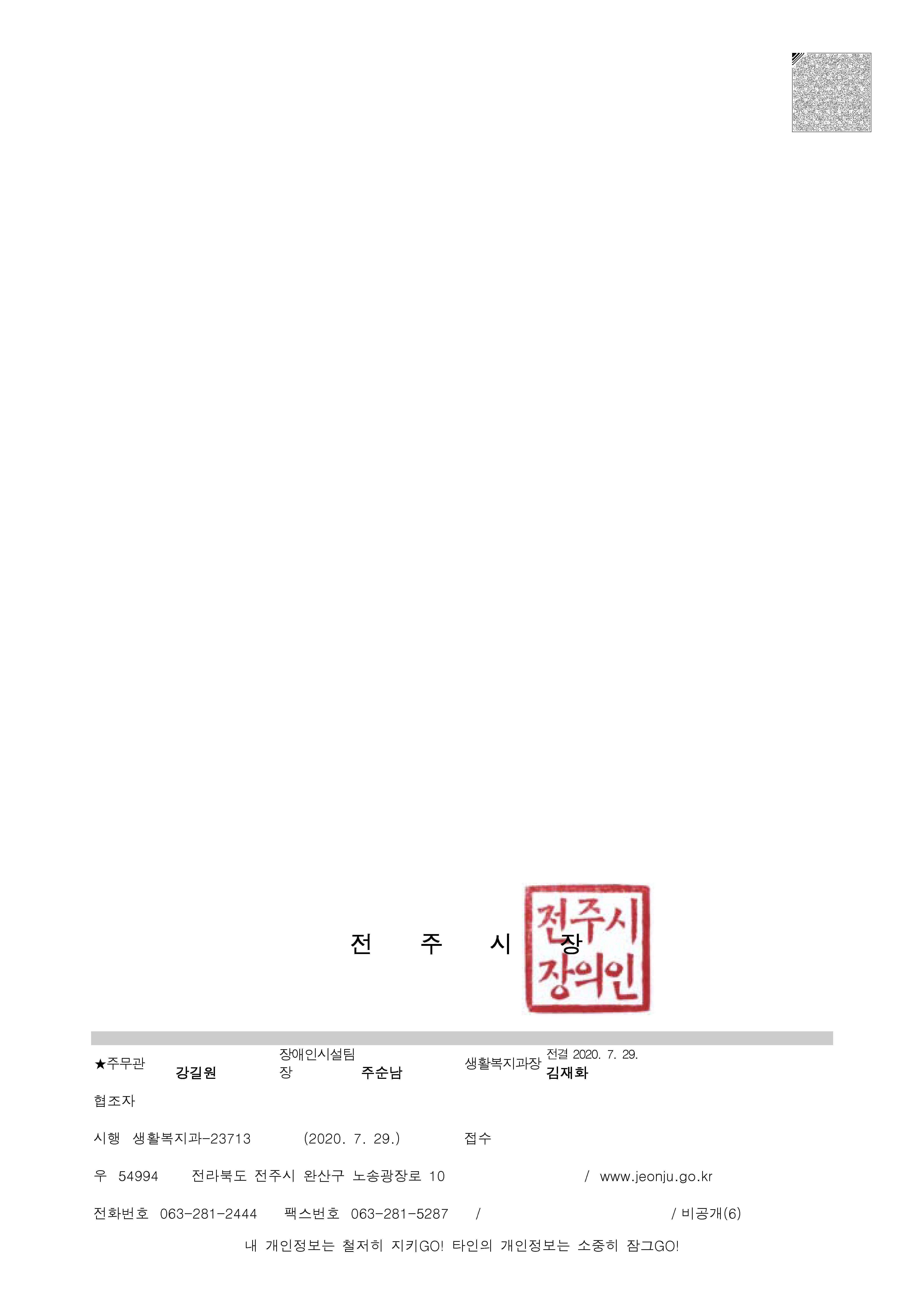 전주시 생활복지과-23713(2020.7.29)호_사회복지사 자격 취소.정지 절차 안내_페이지_2.jpg