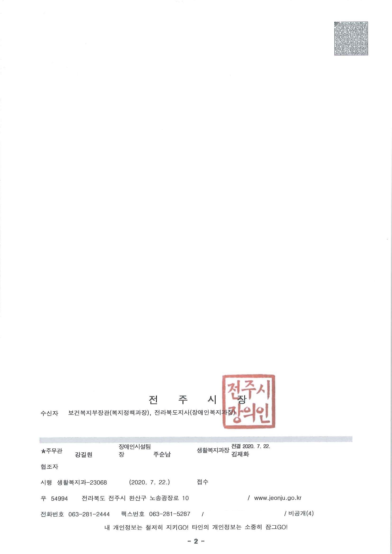 전주시 생활복지과-23068(2020.07.22)호_사회복지사 자격 취소 및 정지요청_페이지_2.jpg