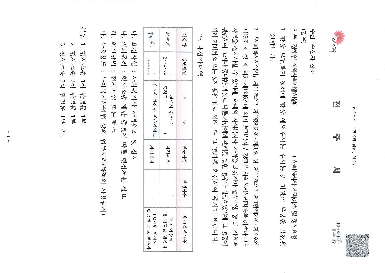 전주시 생활복지과-23068(2020.07.22)호_사회복지사 자격 취소 및 정지요청_페이지_1.jpg