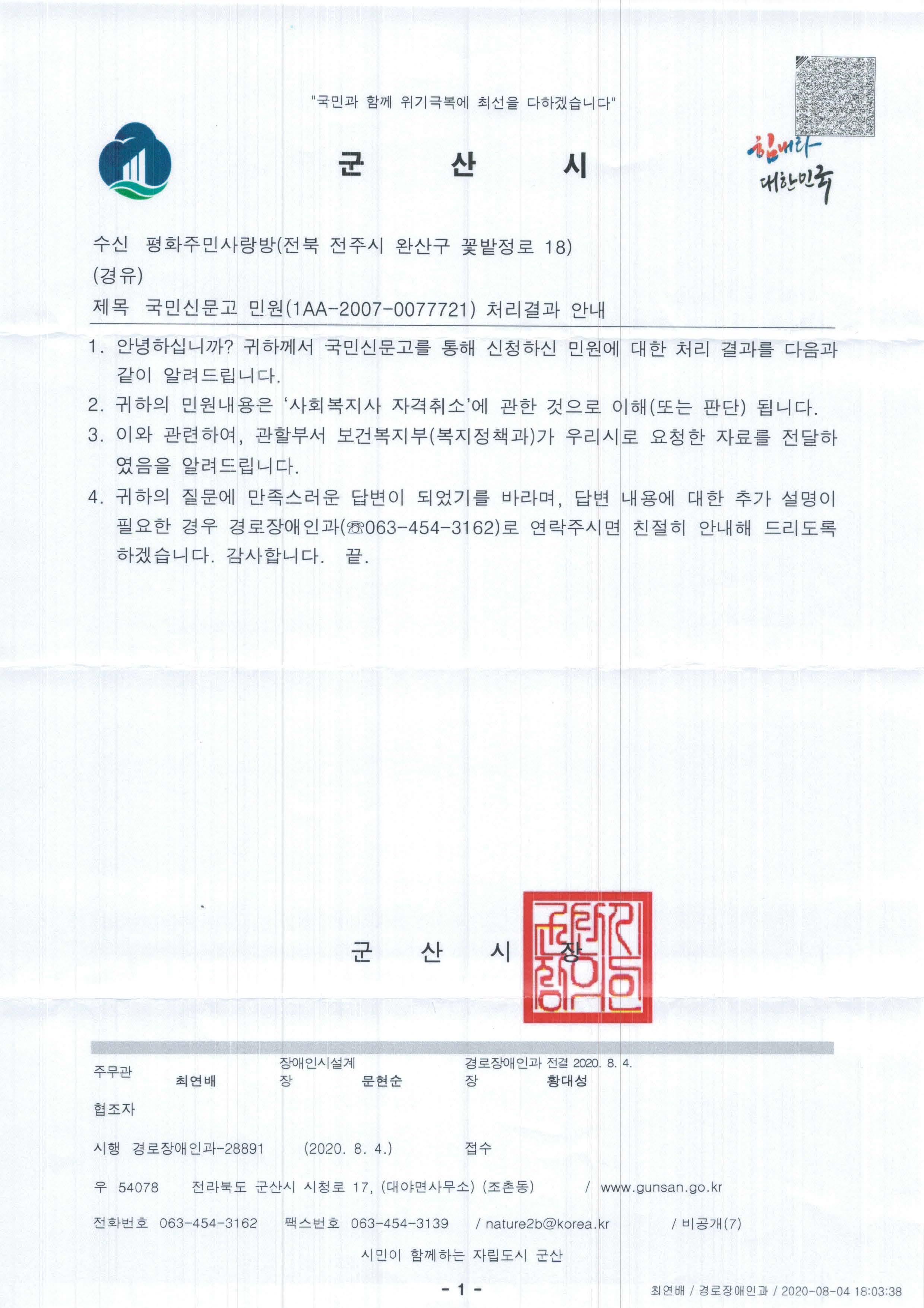 군산시 경로장애인과-28891(2020.8.4)호_국민신문고 답변(사회복지사 자격취소).jpg