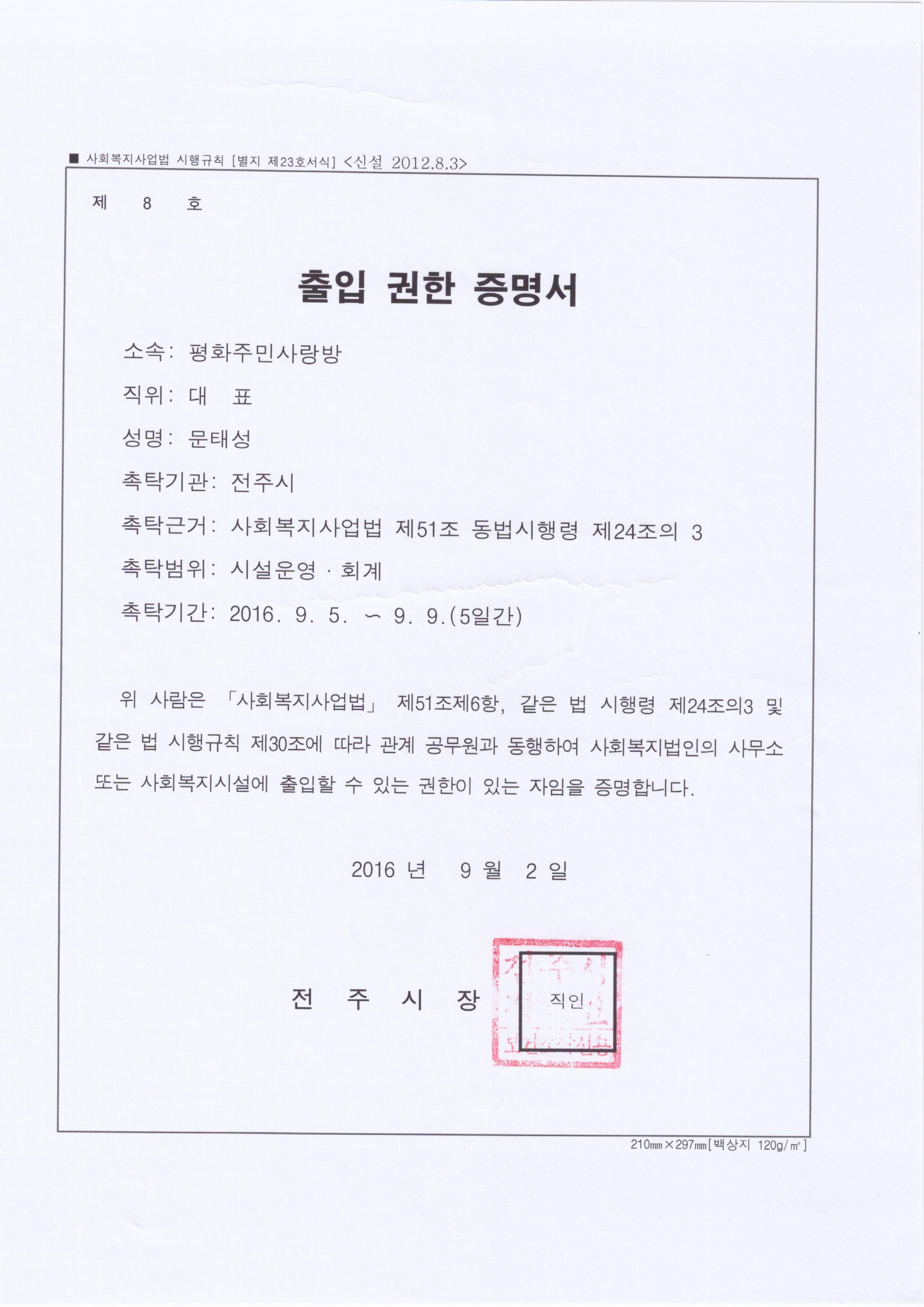 16.9.5-9_전주시 건강증진과 증진팀 001.jpg