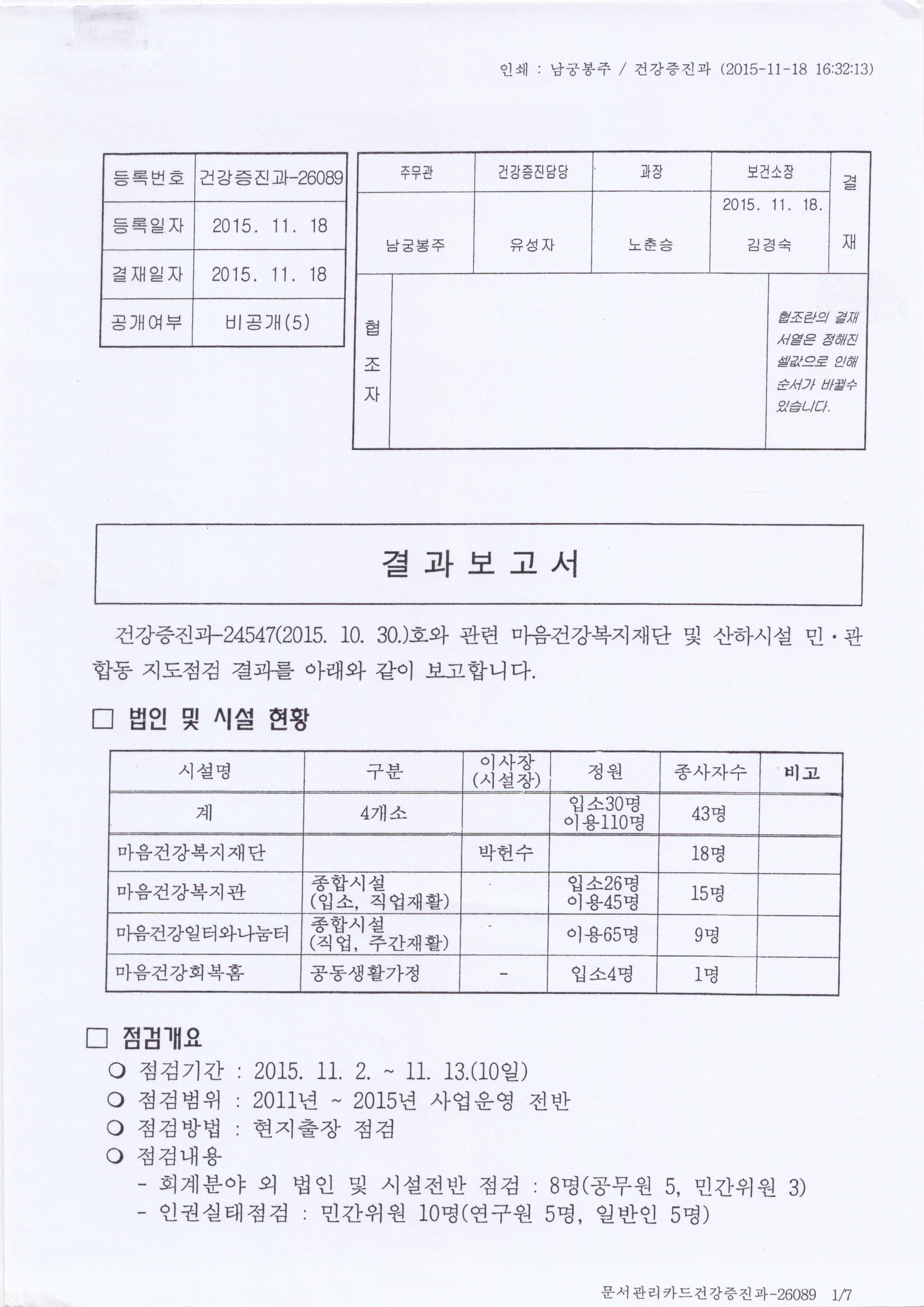 전주시 건강증진과-26089(15.11.18)_결과보고서 001.jpg