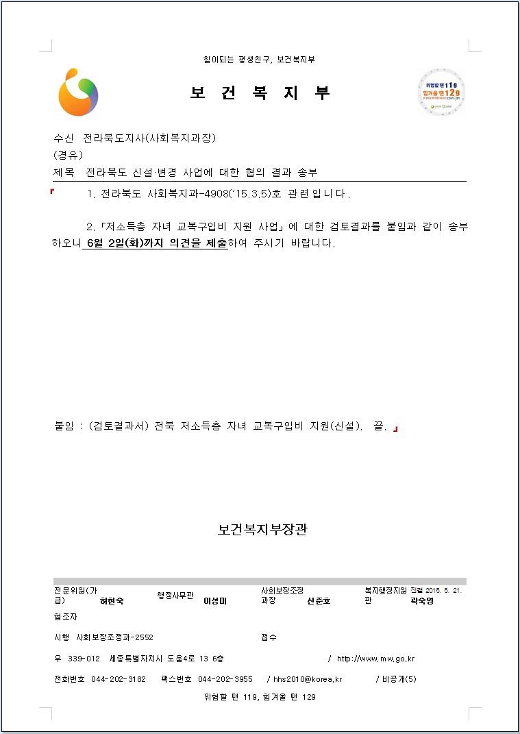 복지부 사회보장조정과-2552(15.5.21)1.jpg