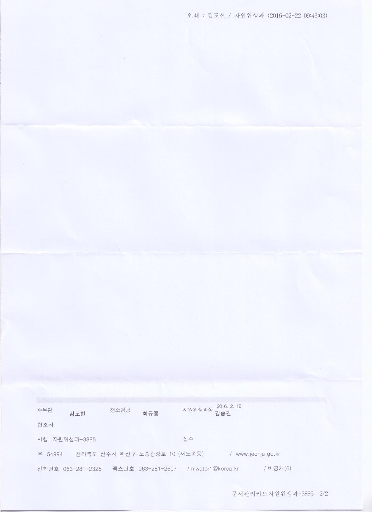 16.2.18_전주시자원위생과-3885(국민신문고 답변)2.jpg