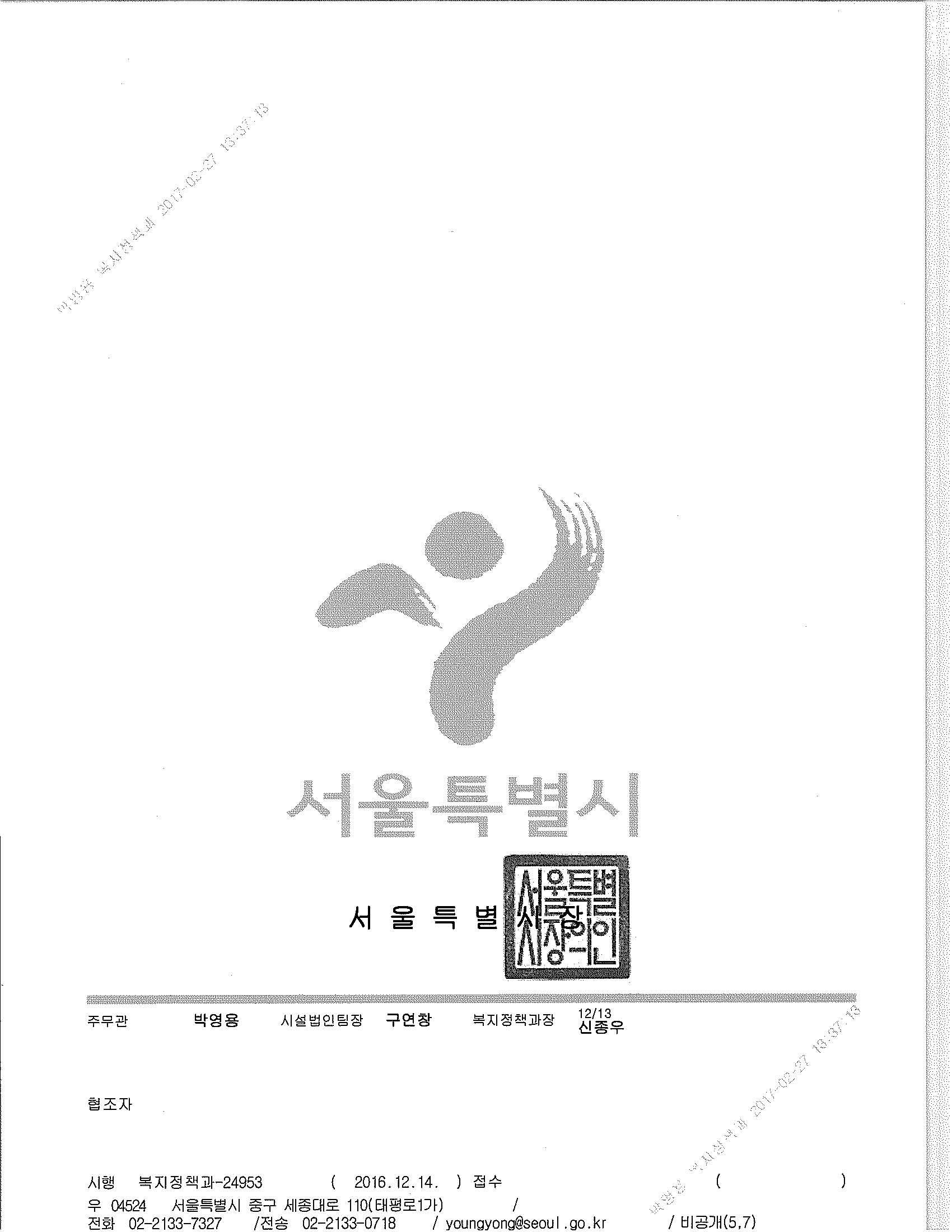 남원 평화의 집 기부채납 관련 질의 회신_페이지_2.jpg