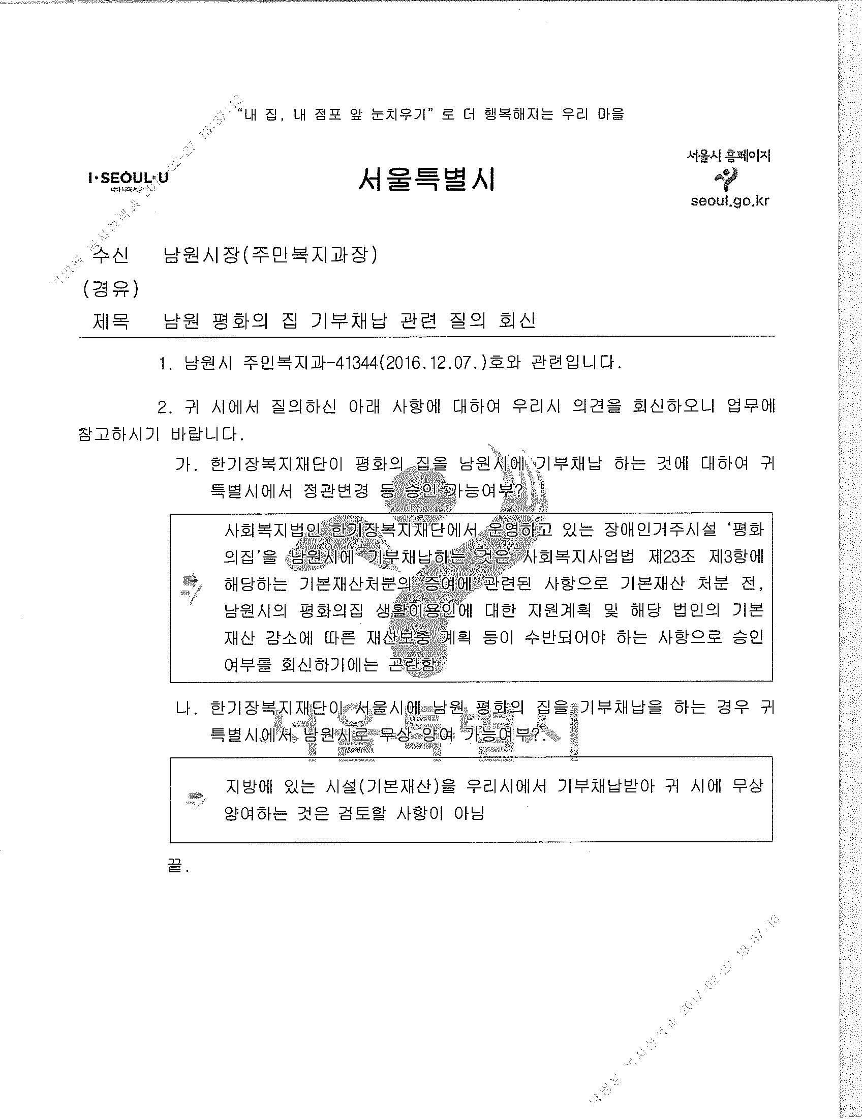 남원 평화의 집 기부채납 관련 질의 회신_페이지_1.jpg