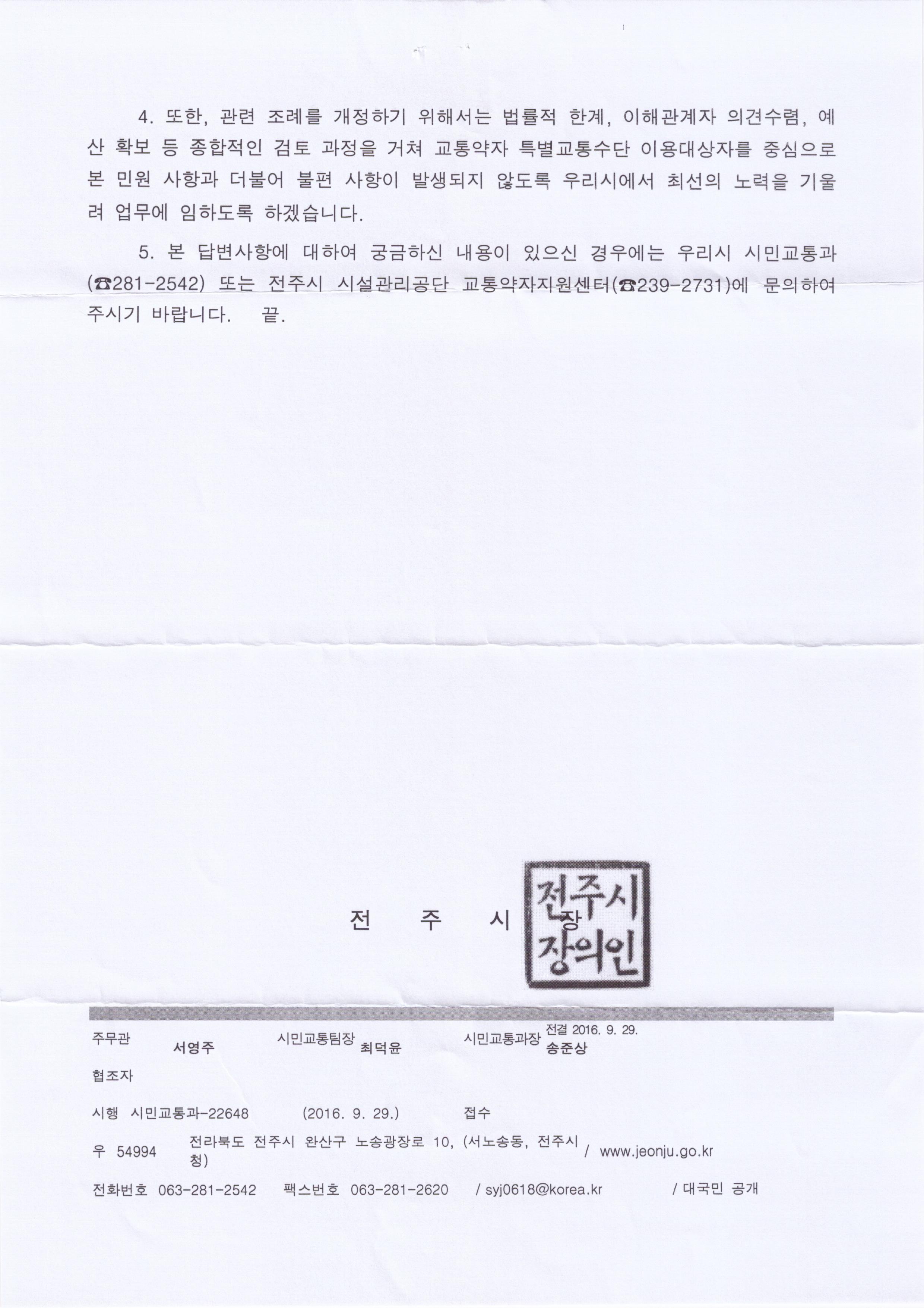 16.9.29_전주시 시민교통과-22648 002.jpg