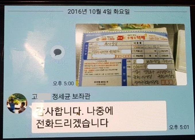 16.10.4_정세균_보조관 고병국 택배.jpg