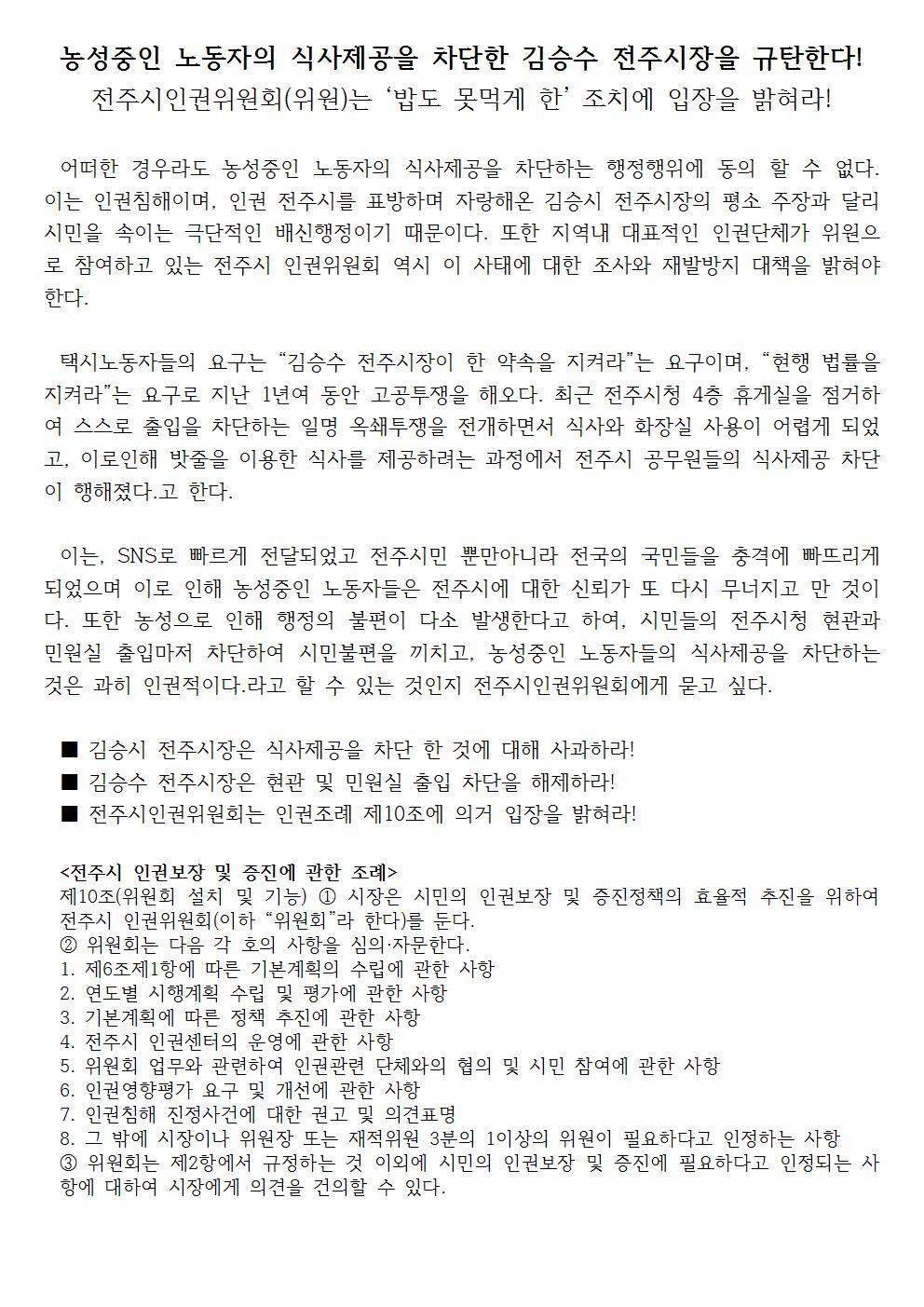 농성중인 노동자의 식사제공을 차단한 김승수 전주시장을 규탄한다001.jpg
