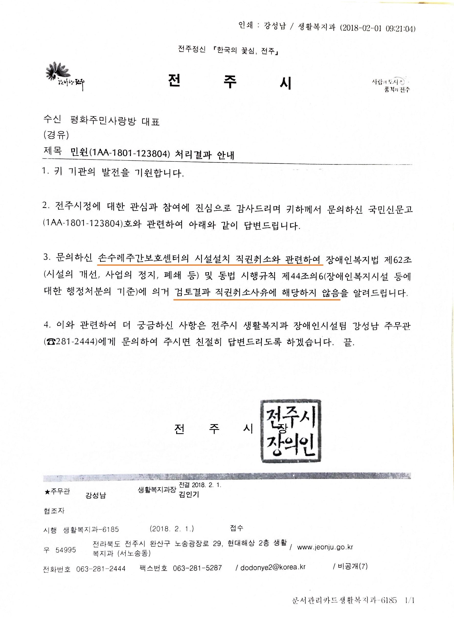 수정_전주시 생활복지과-6185(2018.2.1) 손수레 직권취소 답변.jpg