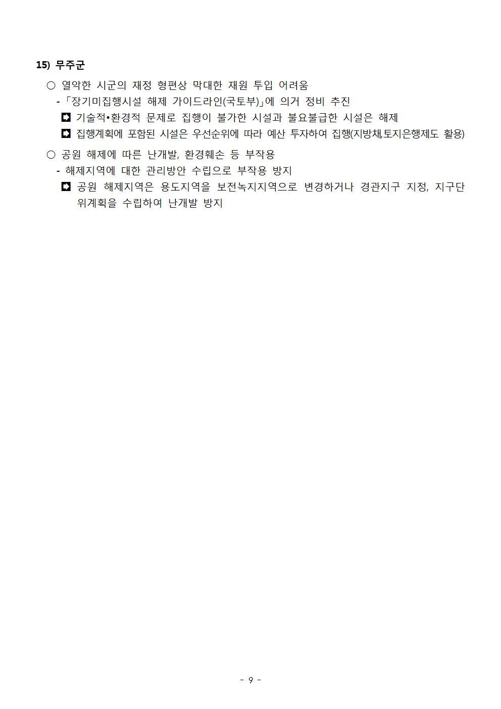 20180210-전북의 도시공원  현황_2차 자료 정리009.jpg