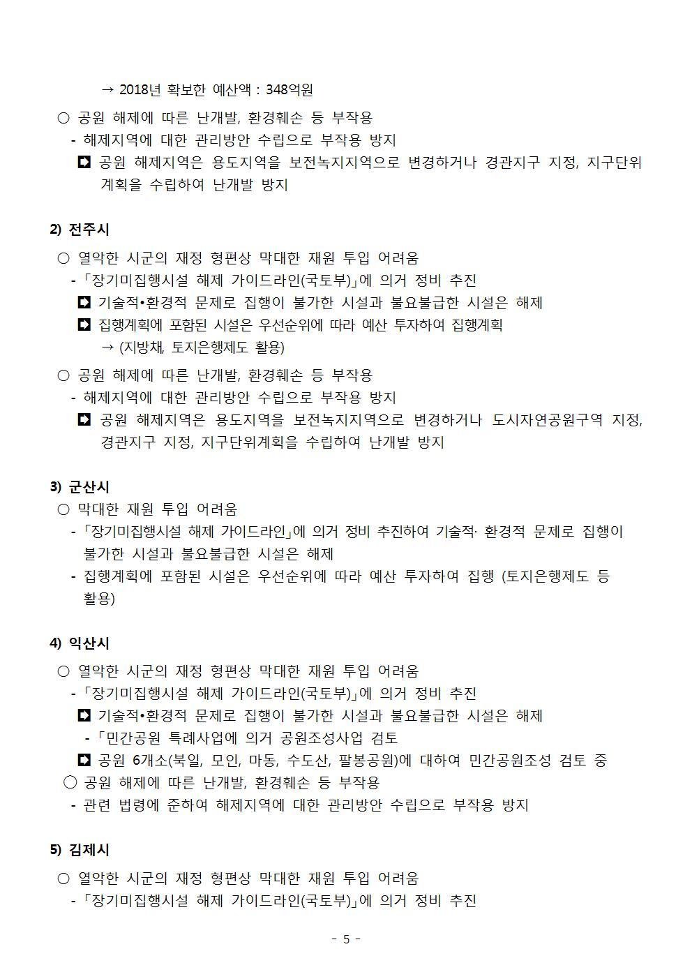 20180210-전북의 도시공원  현황_2차 자료 정리005.jpg