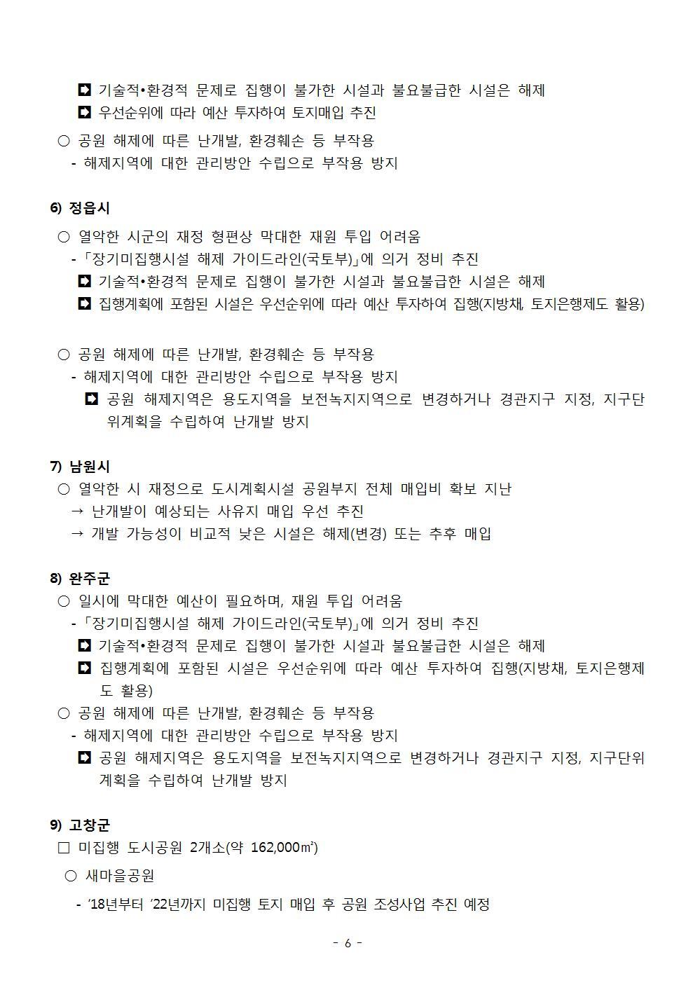 20180210-전북의 도시공원  현황_2차 자료 정리006.jpg