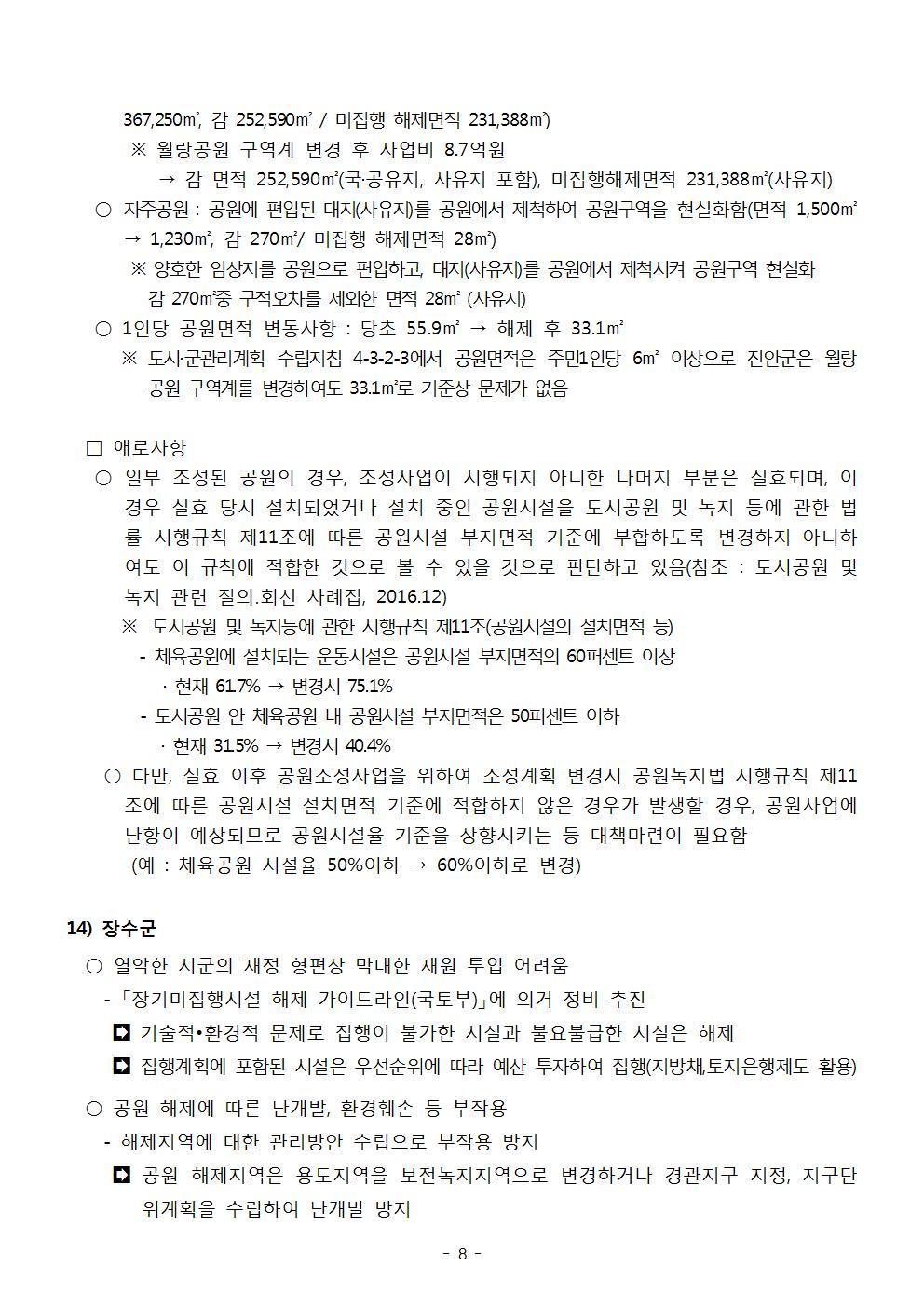 20180210-전북의 도시공원  현황_2차 자료 정리008.jpg